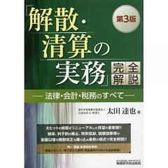 「解散・清算の実務」完全解説 法律・会計・税務のすべて/太田達也