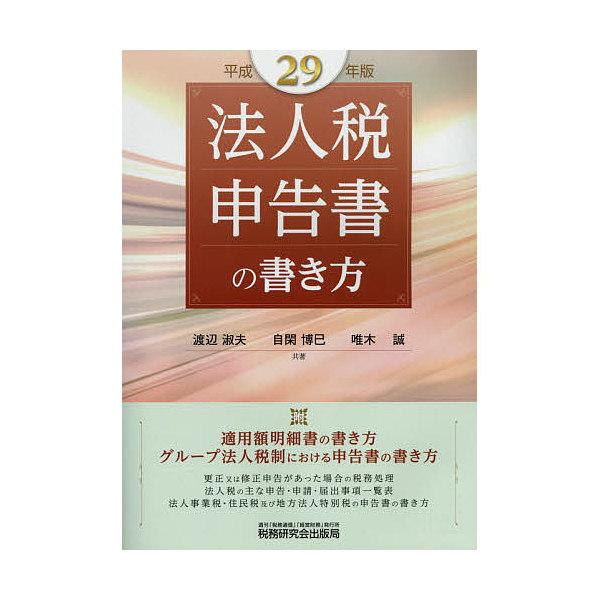 法人税申告書の書き方 平成29年版/渡辺淑夫/自閑博巳/唯木誠