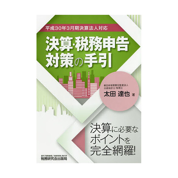 決算・税務申告対策の手引 平成30年3月期決算法人対応/太田達也