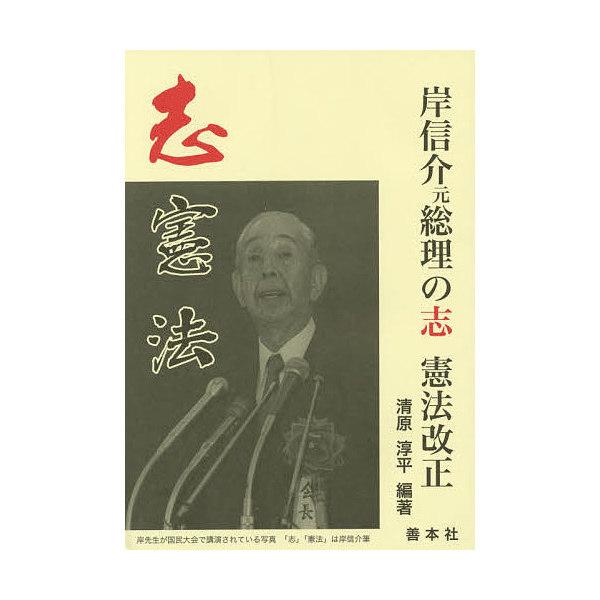 岸信介元総理の志 憲法改正/清原淳平
