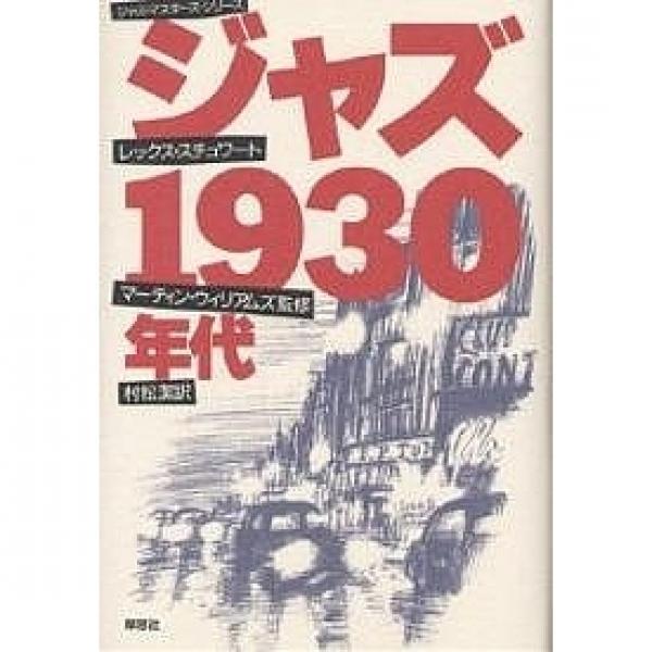 ジャズ1930年代/レックス・スチュワート/村松潔