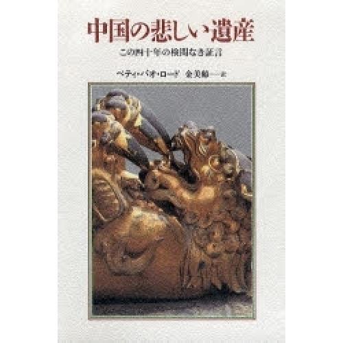 中国の悲しい遺産 この四十年の検閲なき証言/ベティ・パオ・ロード/金美齢