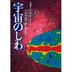 宇宙のしわ 宇宙形成の「種」を求めて 上/ジョージ・スムート/ケイ・デイヴィッドソン/林一