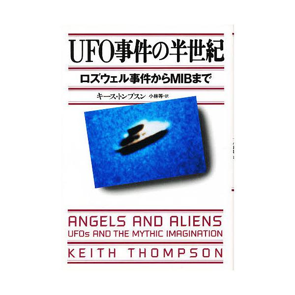 UFO事件の半世紀 ロズウェル事件からMIBまで/キース・トンプスン/小林等