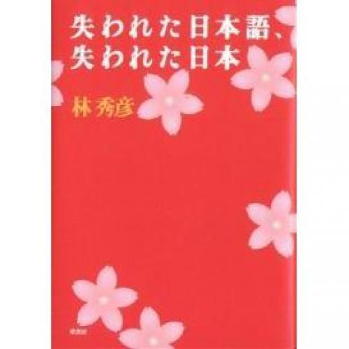 失われた日本語、失われた日本/林秀彦