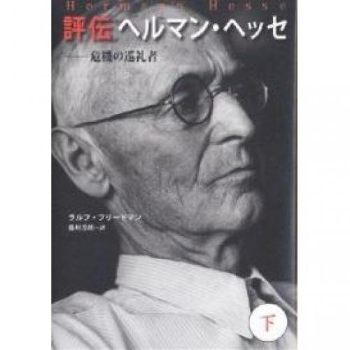 評伝ヘルマン・ヘッセ 危機の巡礼者 下/ラルフ・フリードマン/藤川芳朗