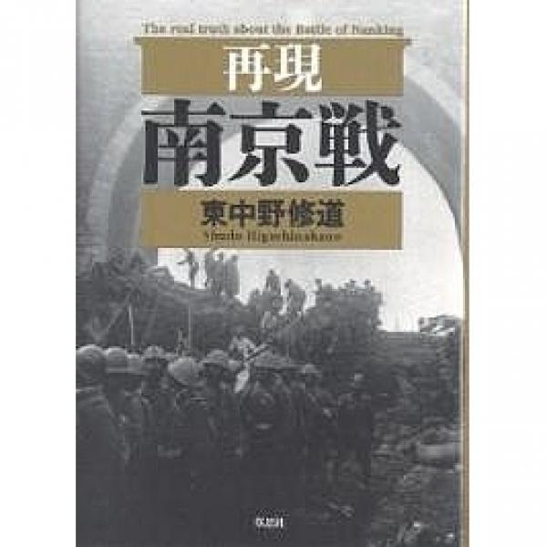 LOHACO - 再現南京戦/東中野修道...