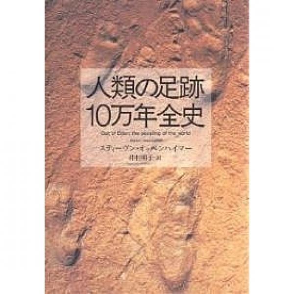 人類の足跡10万年全史/スティーヴン・オッペンハイマー/仲村明子
