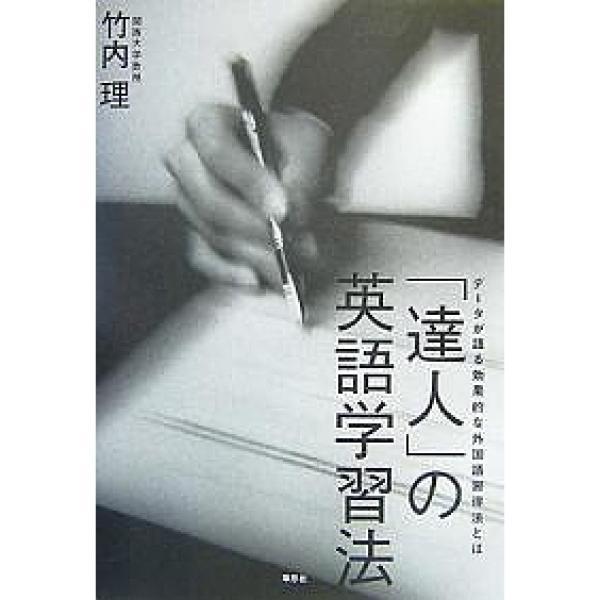 「達人」の英語学習法 データが語る効果的な外国語習得法とは/竹内理