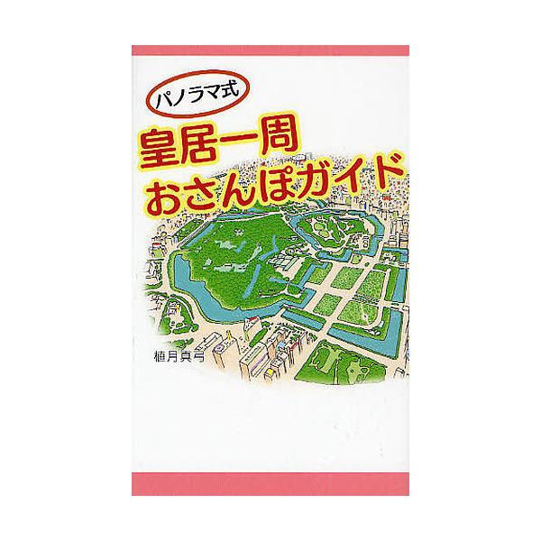 パノラマ式皇居一周おさんぽガイド/植月真弓/旅行