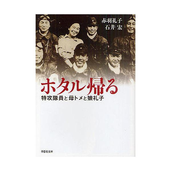 ホタル帰る 特攻隊員と母トメと娘礼子/赤羽礼子/石井宏