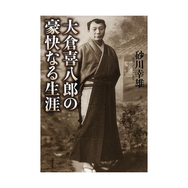 大倉喜八郎の豪快なる生涯/砂川幸雄