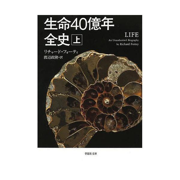 生命40億年全史 上巻/リチャード・フォーティ/渡辺政隆