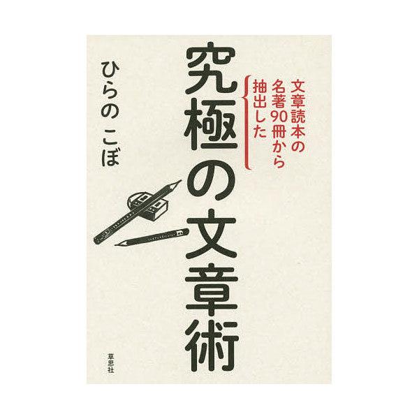 LOHACO - 文章読本の名著90冊か...