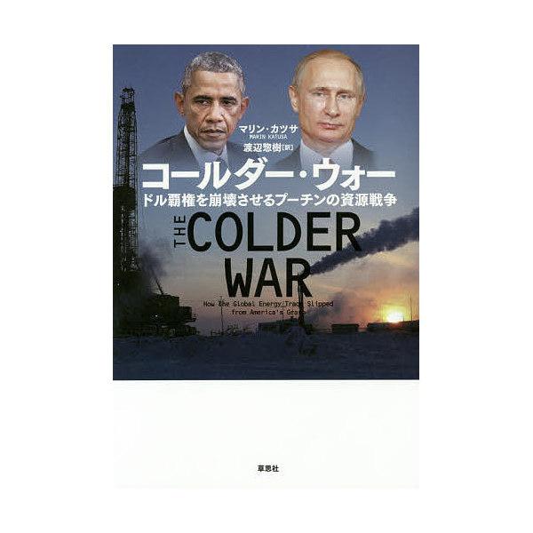 コールダー・ウォー ドル覇権を崩壊させるプーチンの資源戦争/マリン・カツサ/渡辺惣樹