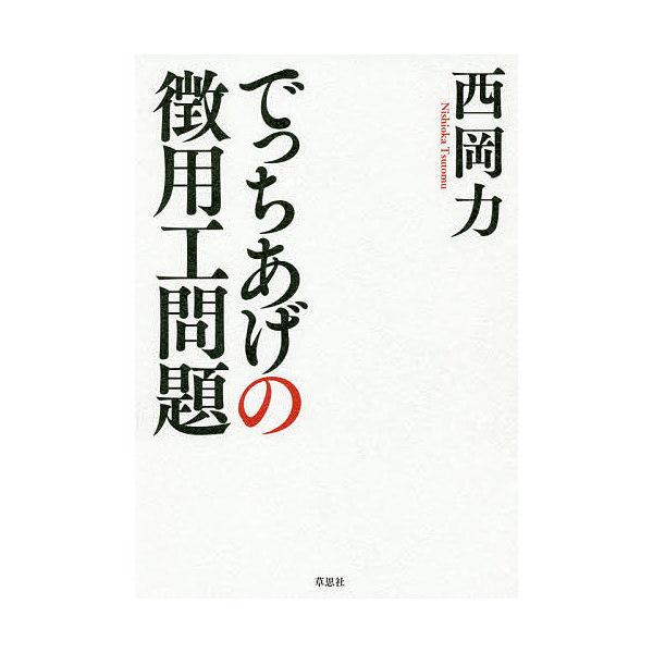 LOHACO - でっちあげの徴用工問題/西岡力 (その他) bookfan for LOHACO