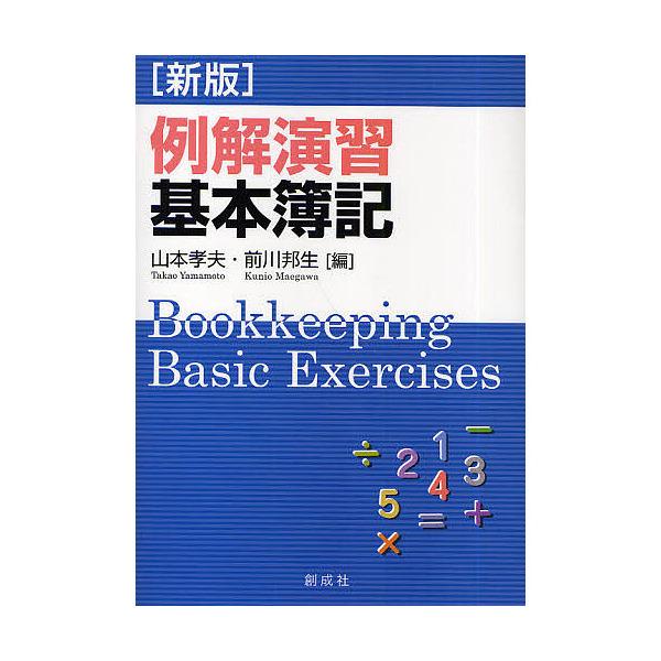 例解演習基本簿記/山本孝夫/前川邦生