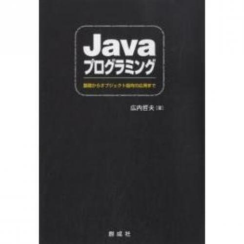 Javaプログラミング 基礎からオブジェクト指向の応用まで/広内哲夫