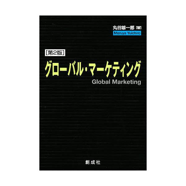 グローバル・マーケティング