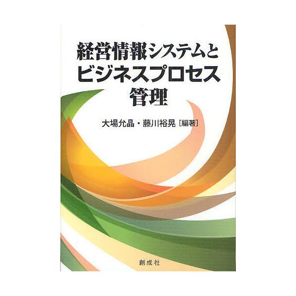 経営情報システムとビジネスプロセス管理/大場允晶/藤川裕晃