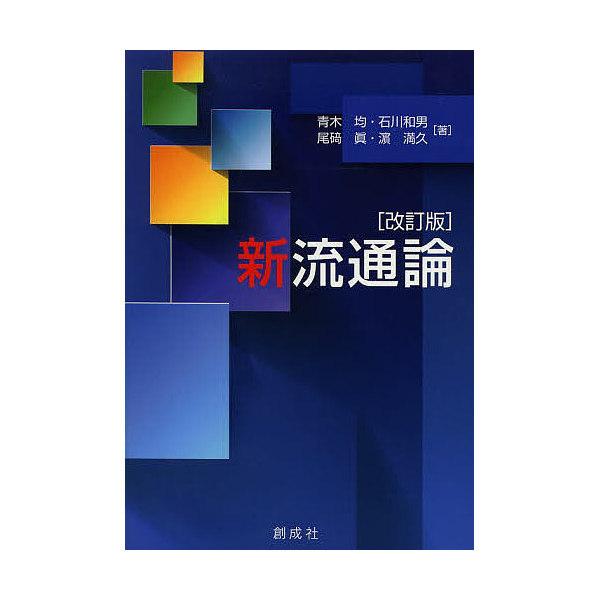新流通論/青木均/石川和男/尾碕眞