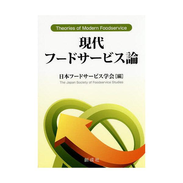 現代フードサービス論/日本フードサービス学会
