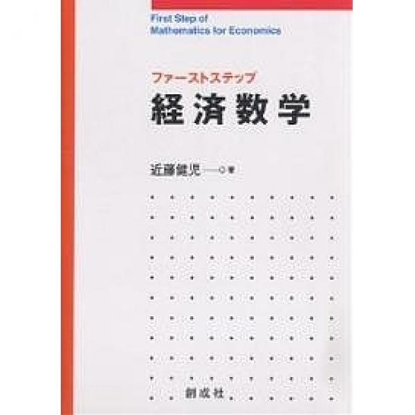 ファーストステップ経済数学/近藤健児
