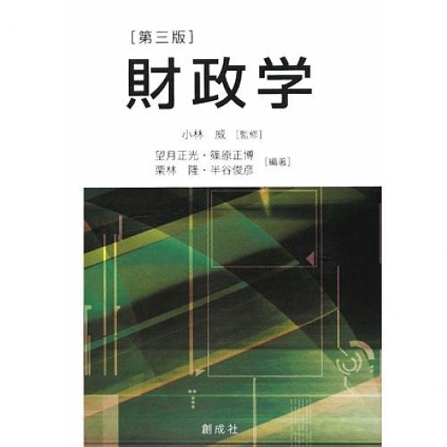 財政学/望月正光