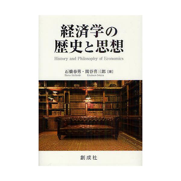LOHACO - 経済学の歴史と思想/石...