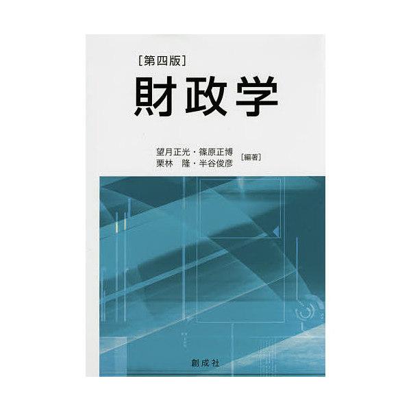 財政学/望月正光/篠原正博/栗林隆
