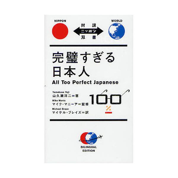 完璧すぎる日本人/山久瀬洋二/マイク・マニーア/マイケル・ブレイズ