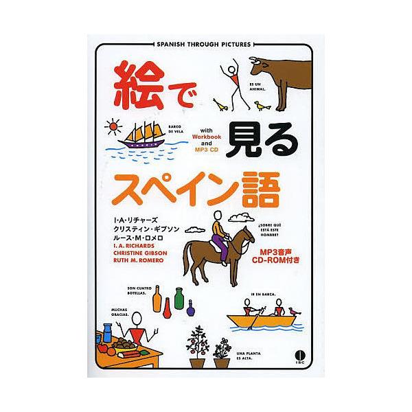 絵で見るスペイン語 CD-ROM付き版/I・A・リチャーズ/クリスティン・ギブソン/ルース・M・ロメロ