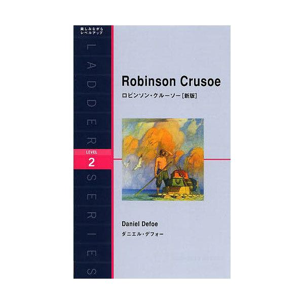 ロビンソン・クルーソー Level 2〈1300‐word〉/ダニエル・デフォー