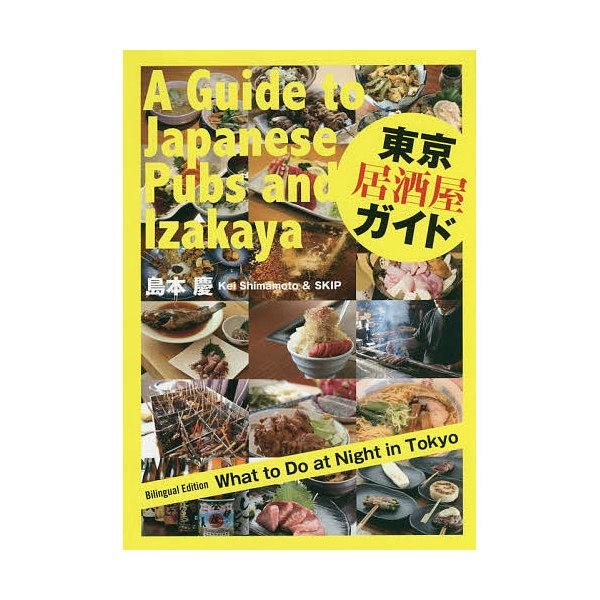 東京居酒屋ガイド Bilingual Edition What to Do at Night in Tokyo/島本慶/SKIP/旅行