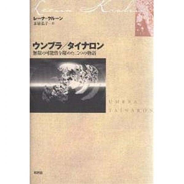 ウンブラ/タイナロン 無限の可能性を秘めた二つの物語/レーナ・クルーン/末延弘子