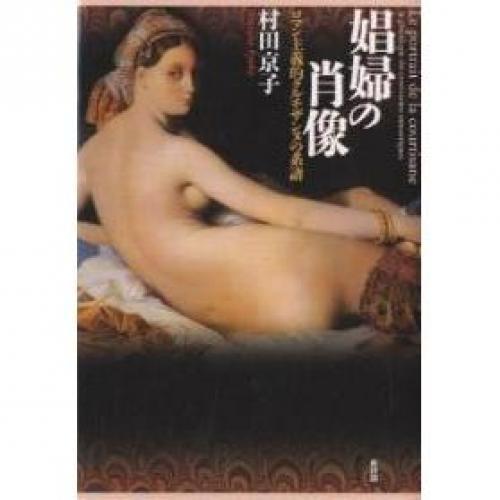 娼婦の肖像 ロマン主義的クルチザンヌの系譜/村田京子
