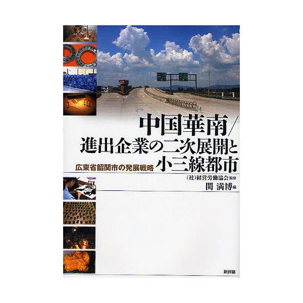 中国華南/進出企業の二次展開と小三線都市 広東省韶関市の発展戦略/関満博