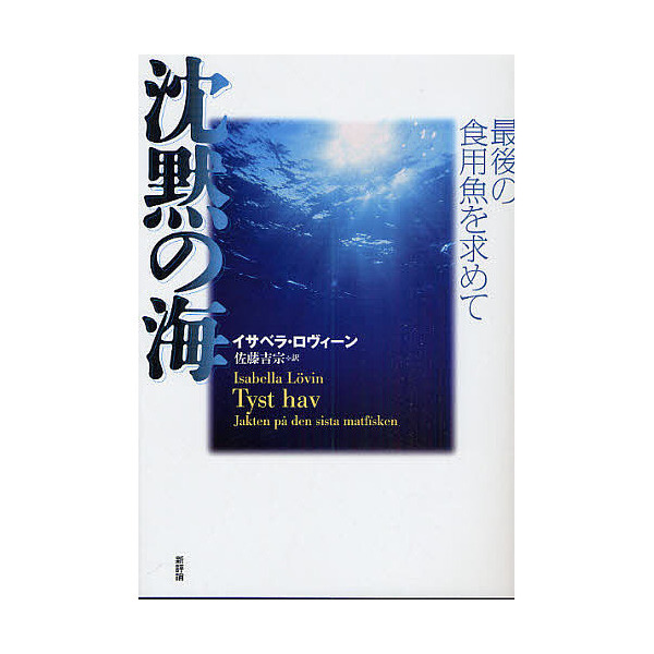 沈黙の海 最後の食用魚を求めて/イサベラ・ロヴィーン/佐藤吉宗