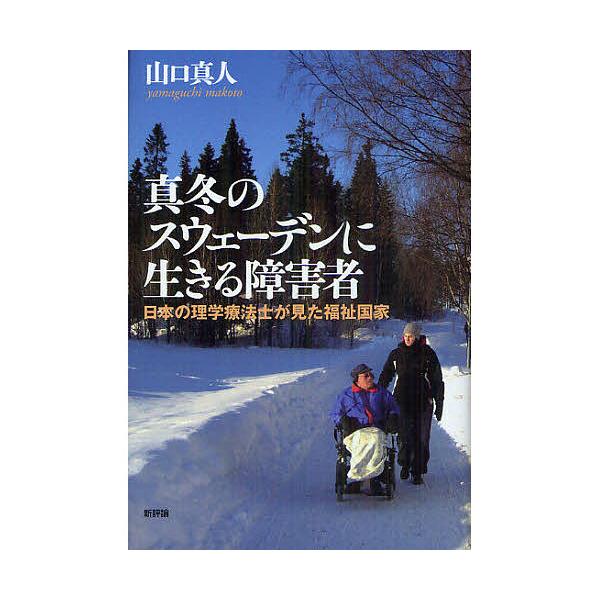 真冬のスウェーデンに生きる障害者 日本の理学療法士が見た福祉国家/山口真人
