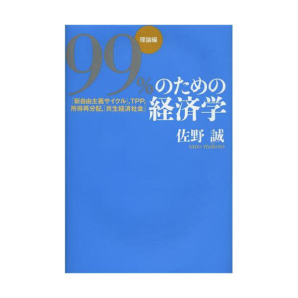 99%のための経済学 理論編/佐野誠