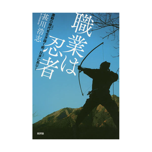 職業は忍者 激動の現代を生き抜く術、日本にあり!/甚川浩志
