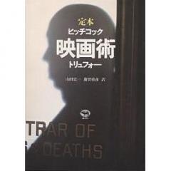 映画術 定本/ヒッチコック/トリュフォー/山田宏一