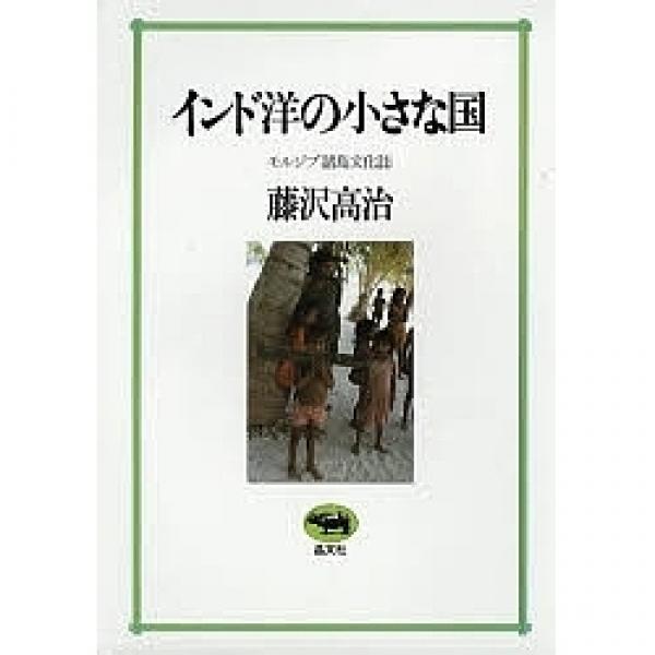 インド洋の小さな国 モルジブ諸島文化誌/藤沢高治