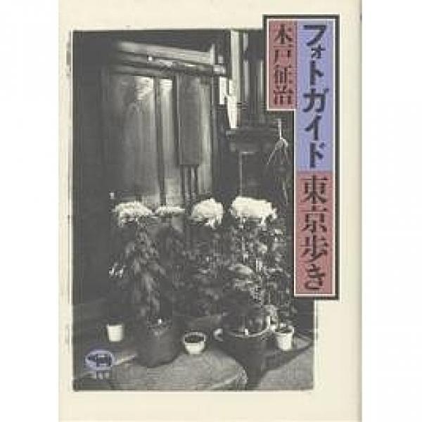 フォトガイド東京歩き/木戸征治