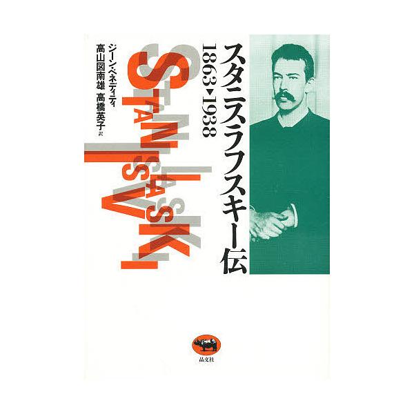 スタニスラフスキー伝 1863 1938/ジーン・ベネディティ/高山図南雄/高橋英子