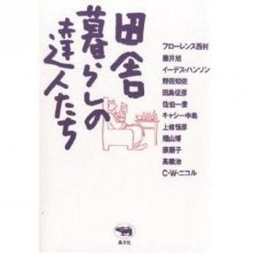 田舎暮らしの達人たち/フローレンス西村/岡村健