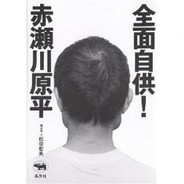 全面自供!/赤瀬川原平