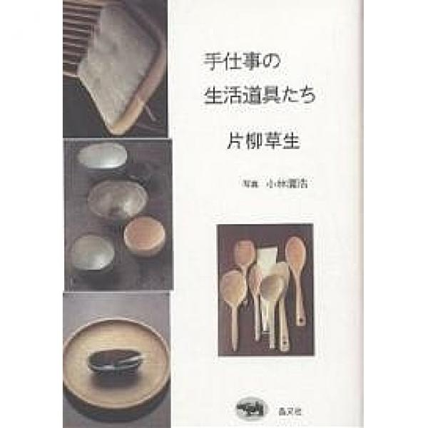 手仕事の生活道具たち/片柳草生
