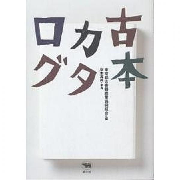 古本カタログ/東京都古書籍商業協同組合