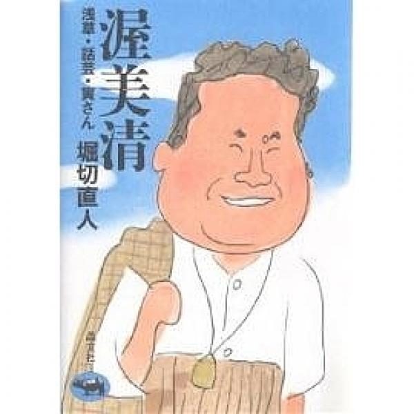 渥美清 浅草・話芸・寅さん/堀切直人
